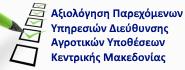 Αξιολόγηση Παρεχόμενων Υπηρεσιών Διεύθυνσης Αγροτικών Υποθέσεων Κεντρικής Μακεδονίας